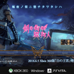 【Xbox360】剣の街の異邦人の発売日が決定!しかも、PS Vita版も出るなんて