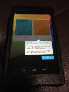 Nexus 7 ホーム画面