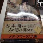 【感想】ビブリア古書堂の事件手帖5 著者:三上延