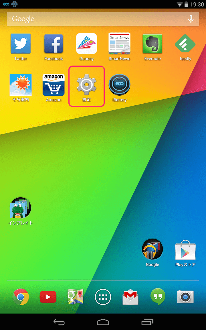 Nexus7設定アプリ