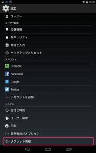 Nexus7タブレット情報