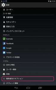 Nexus7開発者向けオプション