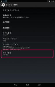 Nexus7ビルド番号