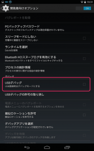 Nexus7USBデバッグ
