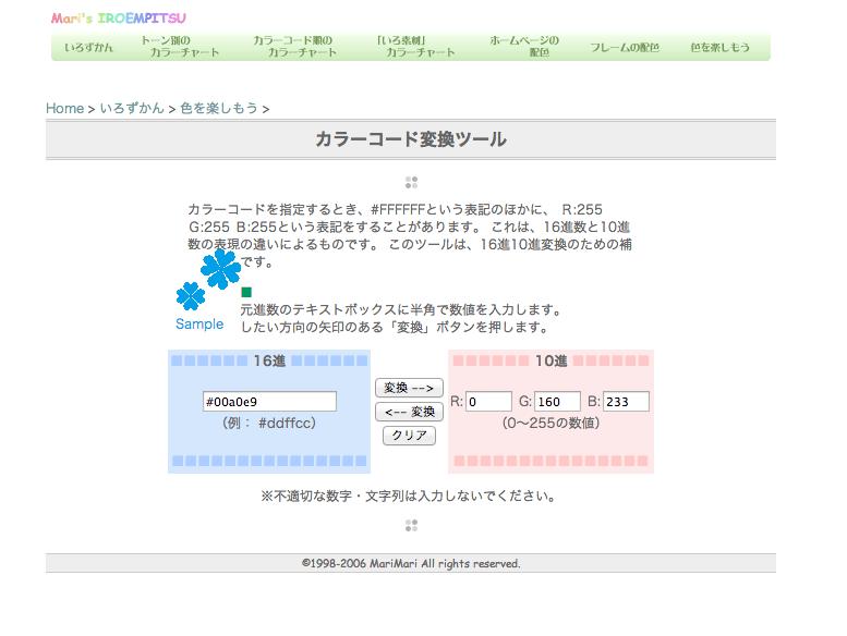 カラーコード変換ツール