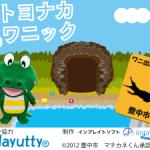 【Androidアプリ】豊中市のシンボルキャラクター「マチカネくん」を題材にしたゲームアプリ『トヨナカワニック』をリリースしました