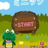 【Androidアプリ】トヨナカワニックミニ-豊中市のシンボルキャラクター「マチカネくん」と遊ぼう-をリリースしました