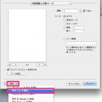 MacでWordやExcelのファイルをPDFにする方法