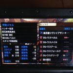 【モンハン4】EXレウスシリーズの防具が完成!スキルもいい感じ