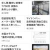 """ネット上の厳選された情報が入手できる""""Smart News""""アプリが便利"""