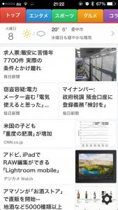 Smart Newsスクリーンショット