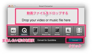Smart Converterスクリーンショット