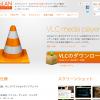 Macでflvファイルなど多種の動画ファイルを再生できるプレイヤー VLCプレイヤー