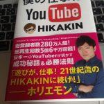 【感想】僕の仕事はYouTube 著者:HIKAKIN