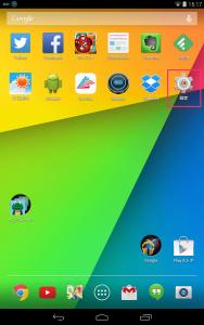 Nexus 7 設定