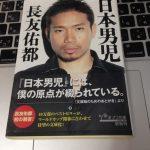 【感想】日本男児 著者:長友佑都