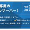 【WordPress高速化】wpXレンタルサーバーでmod_pagespeed設定ができるように