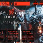 Evolveの日本発売日が遂に決定!2015年3月5日に発売!