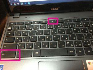 Chromebookスクリーンショットの撮り方
