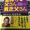【感想】改訂版 金持ち父さん 貧乏父さん 著者:ロバート・キヨサキ