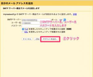 SMTPサーバー設定