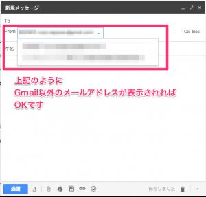 Gmailで複数のメールアドレスから送信できる