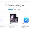 iOS/Macデベロッパープログラムの値段が4,000円も上がっていた!