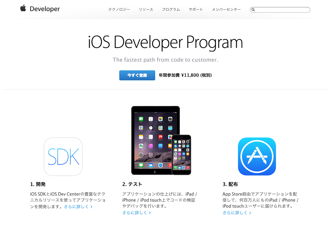iOS Developer Program