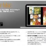 Macでkindleが読める!Kindle for Macがリリースされました
