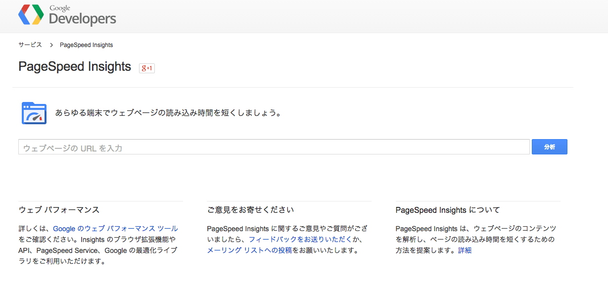 pagespeed insights スクリーンショット