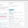 WordPressのリビジョンの保存数をコントロールするプラグイン「Revision Control」