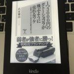 【感想】1つ3000円のガトーショコラが飛ぶように売れるワケ 著者:氏家健治