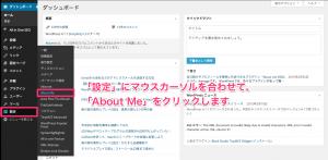 設定→About Me