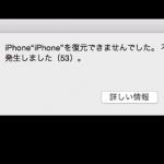 Touch ID(指紋認証)が調子悪い、壊れているときはアップデート・リカバリをしないように