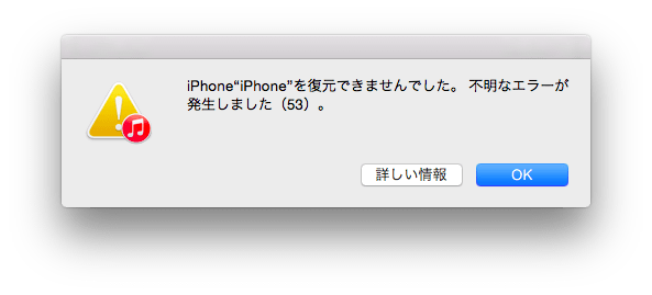 iTunes エラーコード53