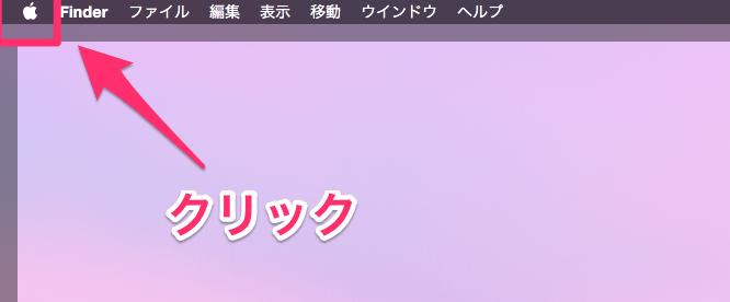 「アップルマーク」をクリック