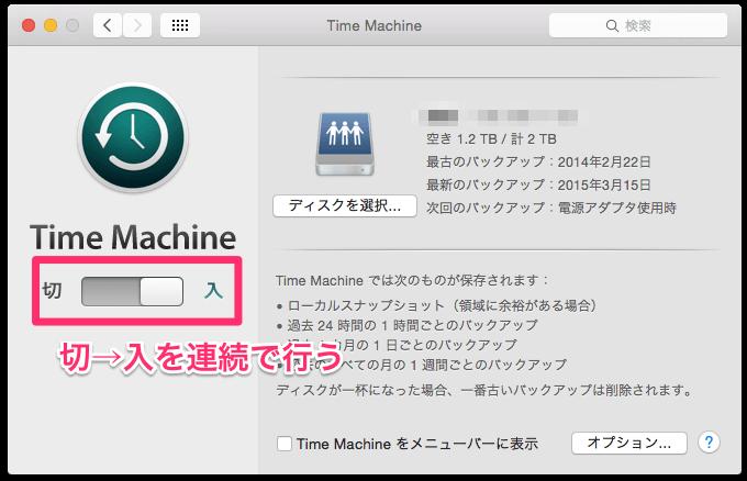 TimeMachine設定を入切