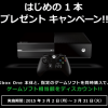 Xbox One本体と指定のゲームソフトを同時に買うと安くなる!?Xbox春のゲーム祭りが開催中