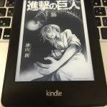 【感想】進撃の巨人 16巻 著者:諫山創