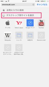 デスクトップ用サイトを表示をタッチ