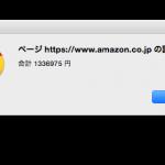 Amazonでどれだけ散財したかがわかるツールを試してみた