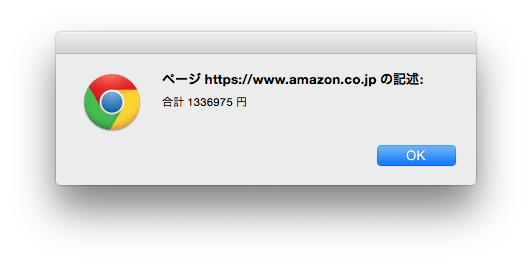 Amazonで使った金額