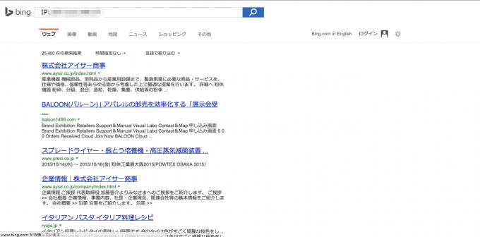 IPアドレスの検索結果一覧