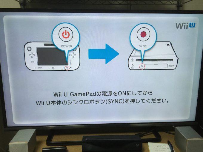 Wii U起動した時の画面