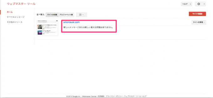 ウェブマスターツールのTOP画面