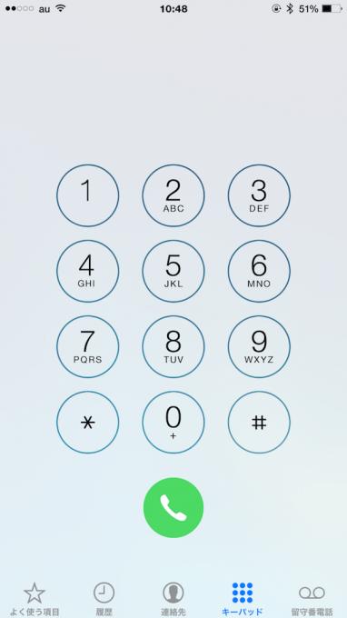 電話アプリでキーパッドをタッチ