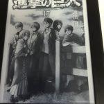 【感想】進撃の巨人17巻 著者:諫山創