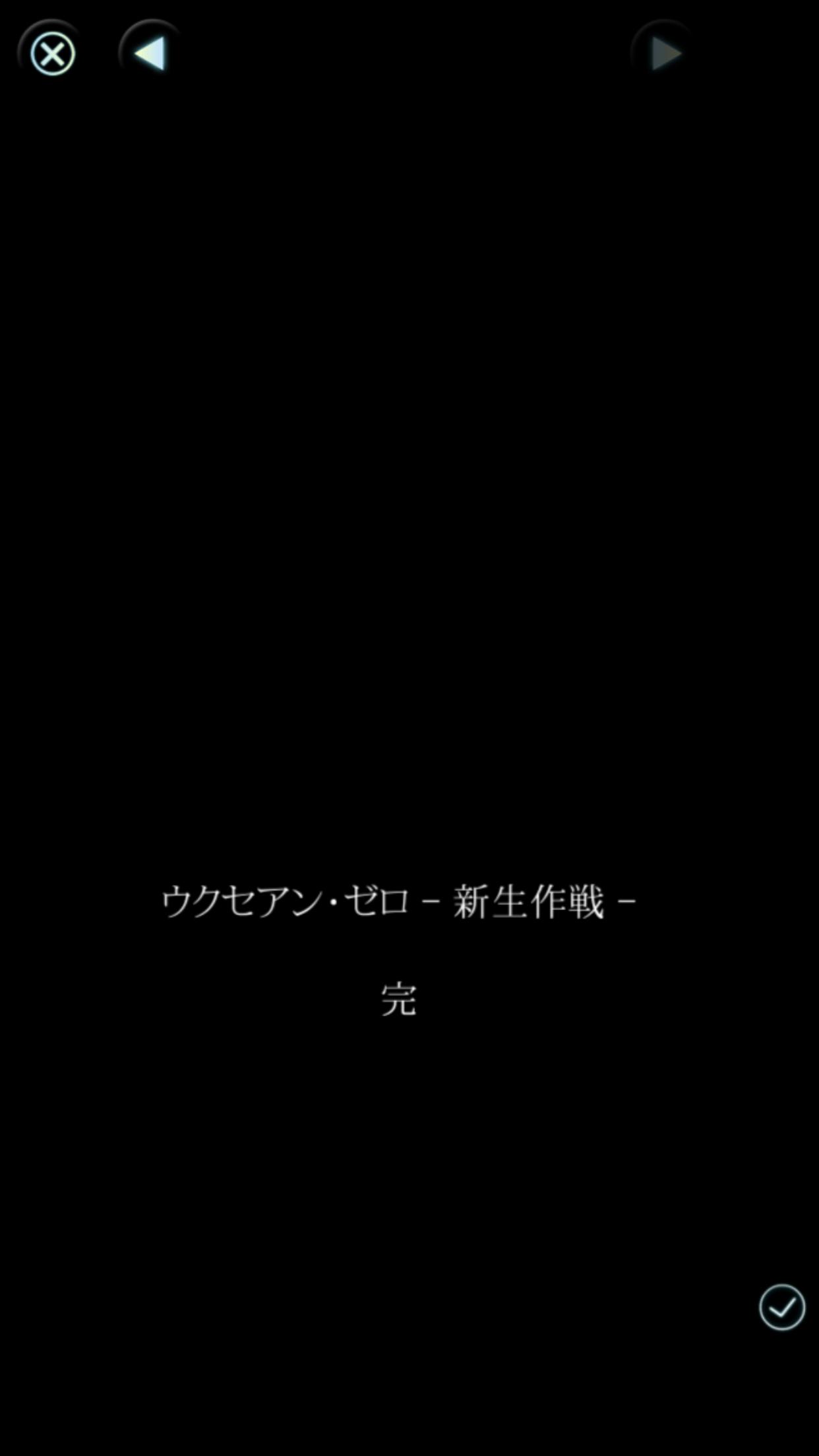 ウクセアン・ゼロ-新生作戦-