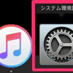 Mac OS X El Capitanでライブ変換をOFFにする方法