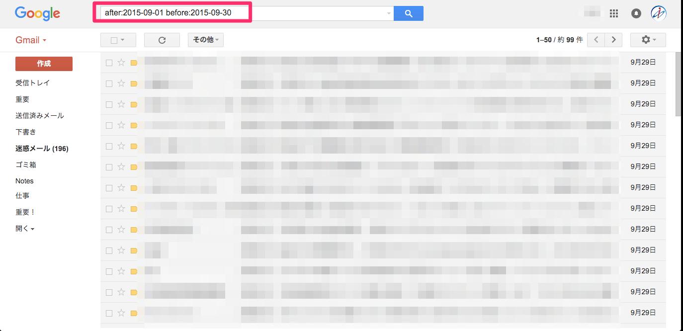 Gmailの指定日時検索